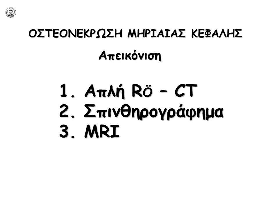 1. Απλή RÖ – CT 2. Σπινθηρογράφημα 3. MRI Απεικόνιση