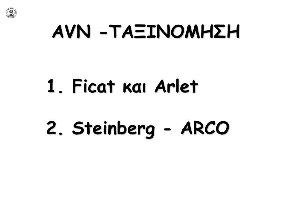 AVN -ΤΑΞΙΝΟΜΗΣΗ 1. Ficat και Arlet 2. Steinberg - ARCO