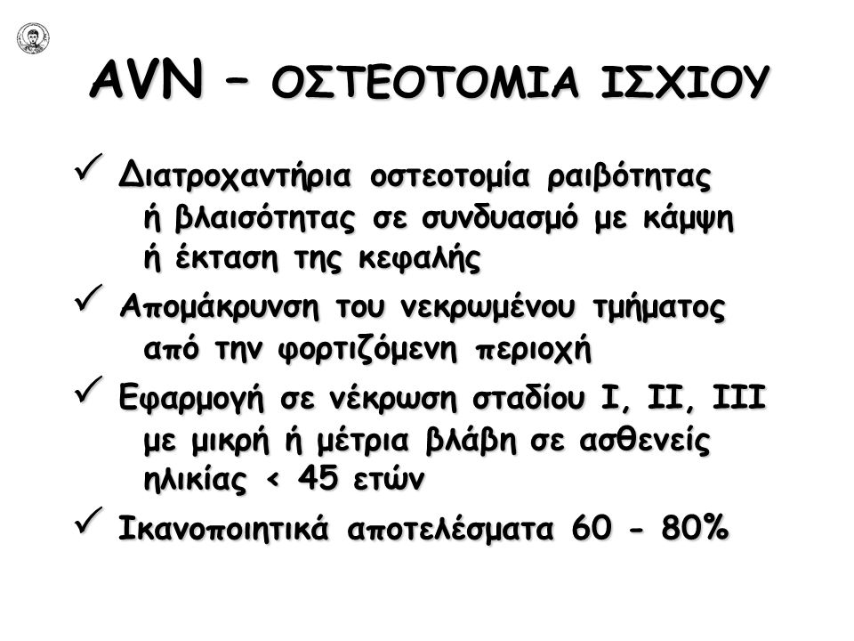 AVN – ΟΣΤΕΟΤΟΜΙΑ ΙΣΧΙΟΥ