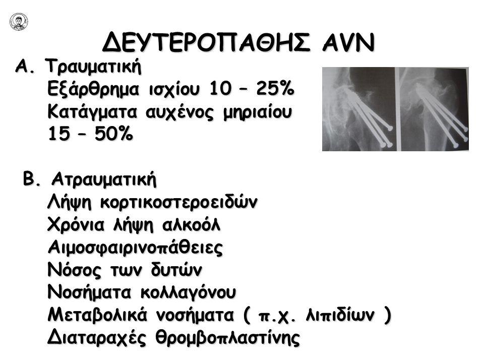 ΔΕΥΤΕΡΟΠΑΘΗΣ AVN Α. Τραυματική Εξάρθρημα ισχίου 10 – 25%