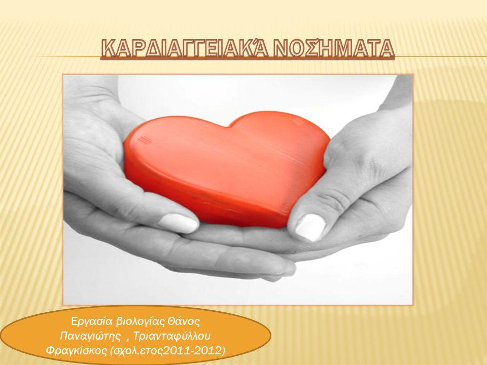 Καρδιαγγειακά νοσήματα