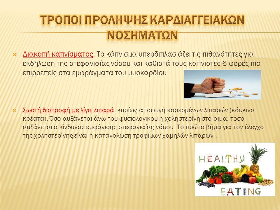 Τροποι προληψης καρδιαγγειακων νοσηματων