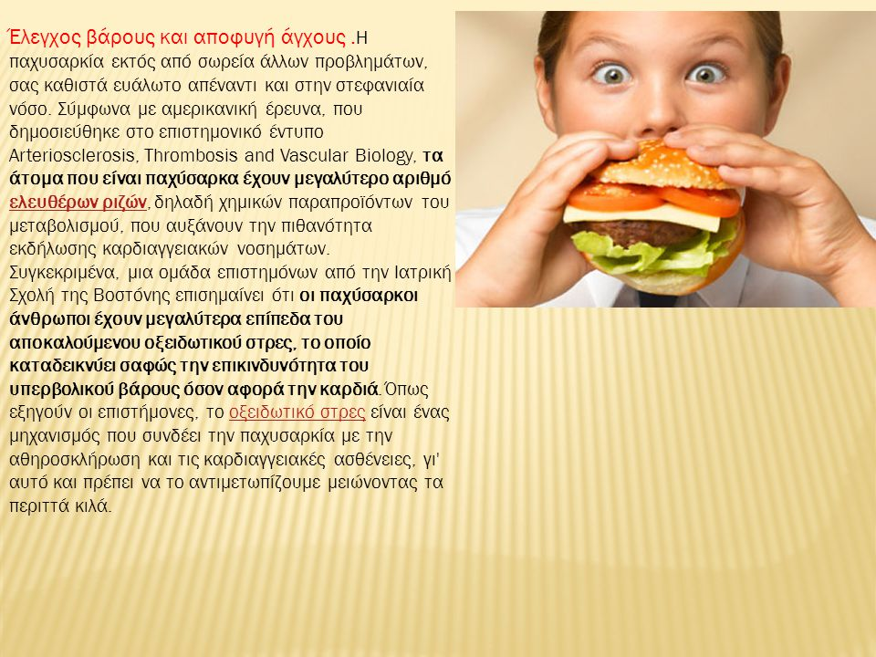 Έλεγχος βάρους και αποφυγή άγχους