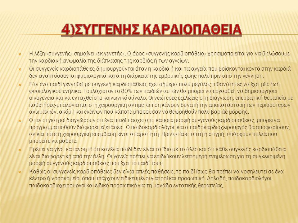 4)ΣΥΓΓΕΝΗΣ ΚΑΡΔΙΟΠΑΘΕΙΑ