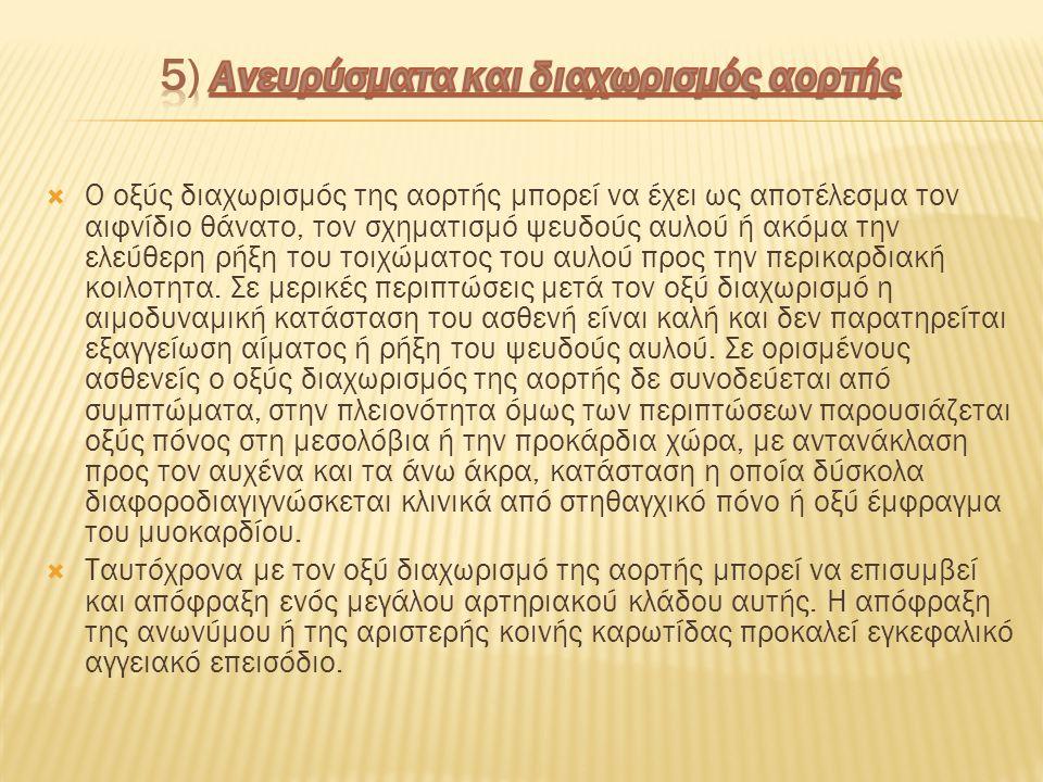 5) Ανευρύσματα και διαχωρισμός αορτής