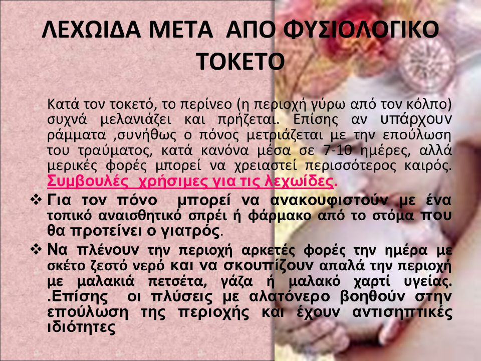 ΛΕΧΩΙΔΑ ΜΕΤΑ ΑΠΟ ΦΥΣΙΟΛΟΓΙΚΟ ΤΟΚΕΤΟ
