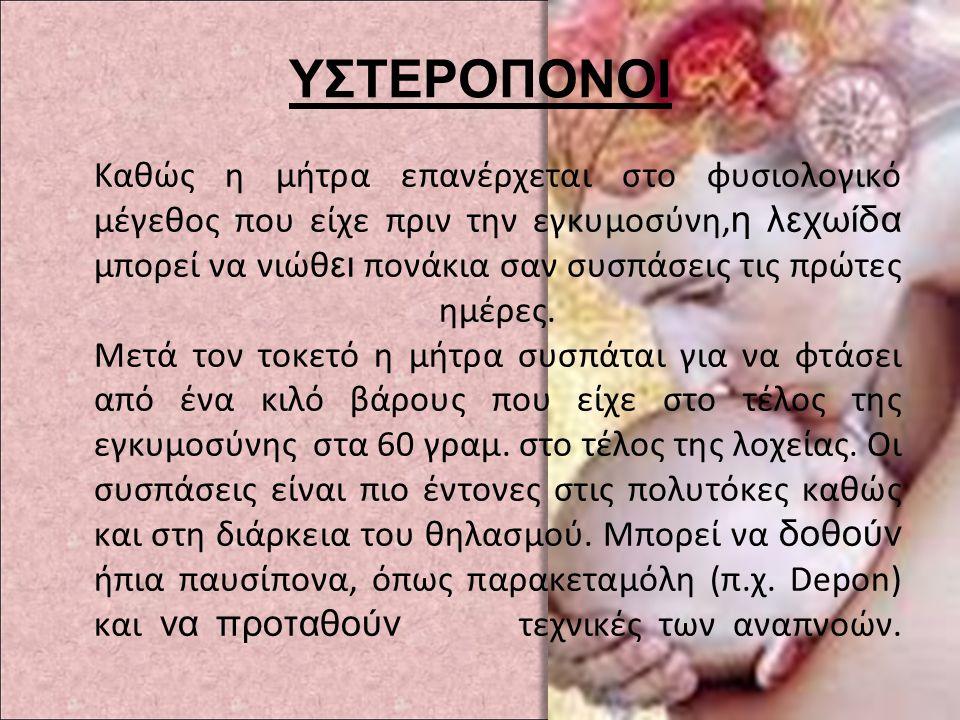 ΥΣΤΕΡΟΠΟΝΟΙ
