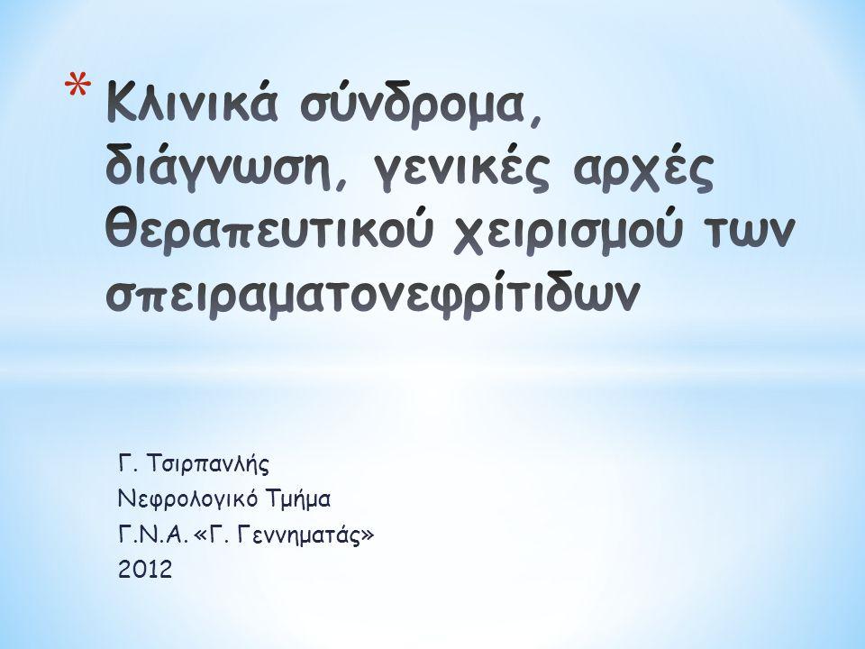 Γ. Τσιρπανλής Νεφρολογικό Τμήμα Γ.Ν.Α. «Γ. Γεννηματάς» 2012