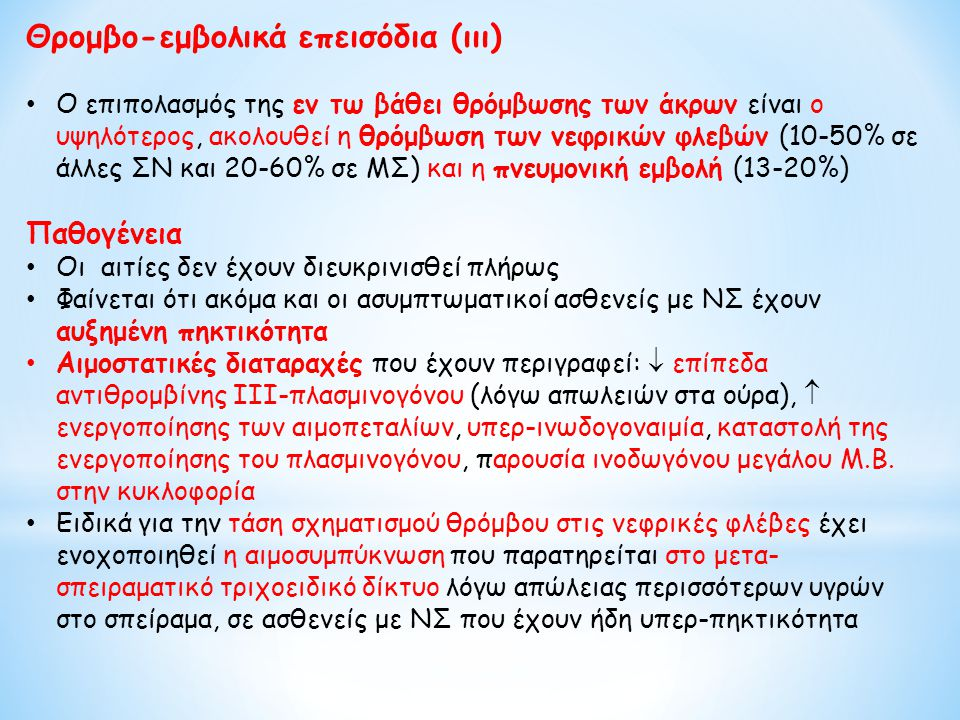 Θρομβο-εμβολικά επεισόδια (ιιι)