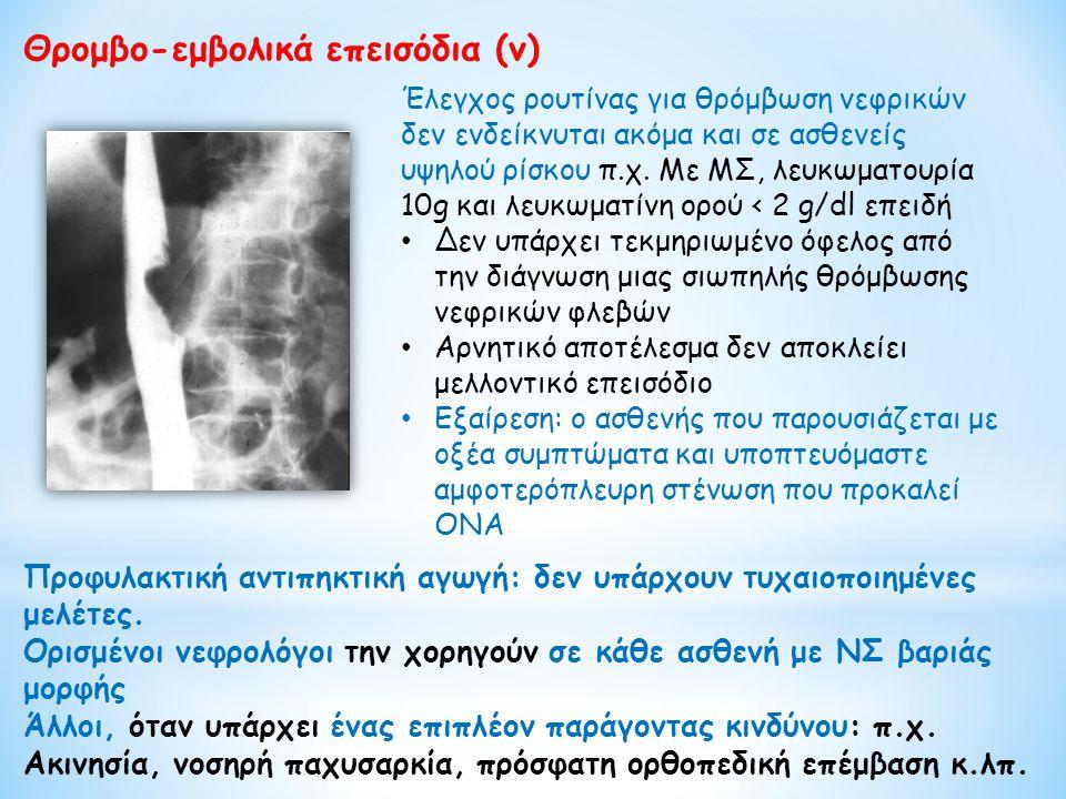 Θρομβο-εμβολικά επεισόδια (v)