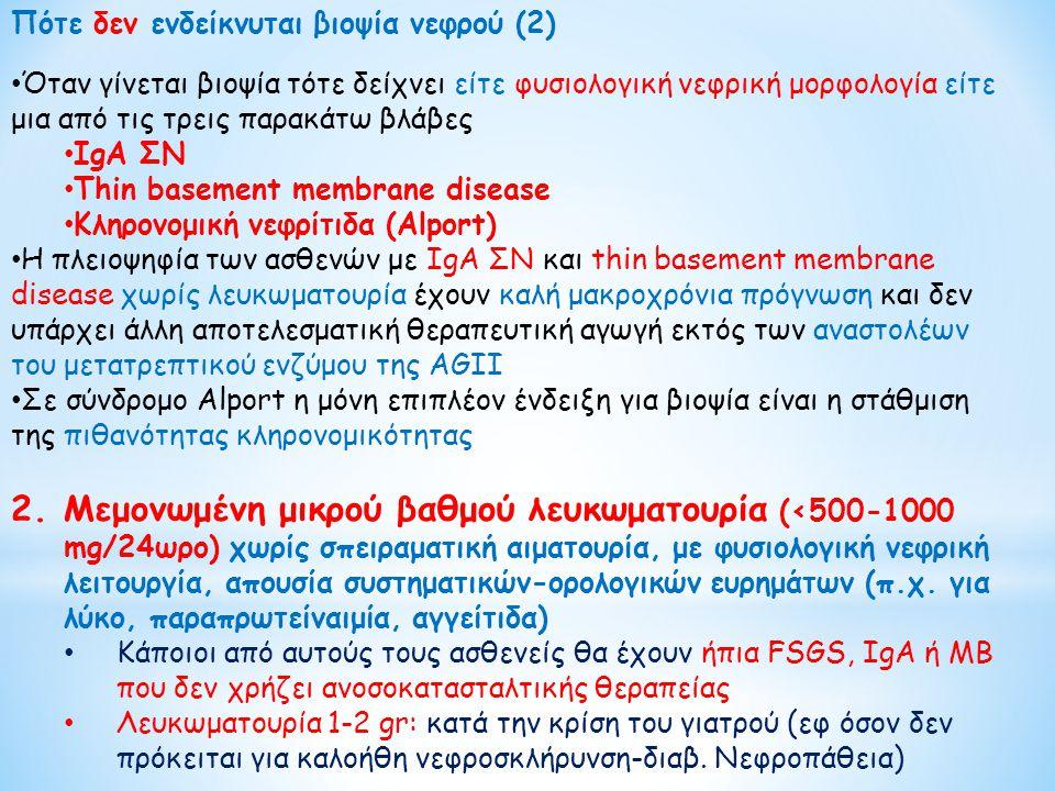 Πότε δεν ενδείκνυται βιοψία νεφρού (2)