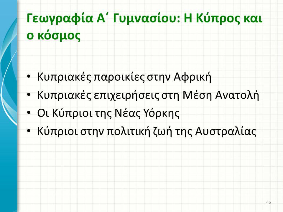 Γεωγραφία Α΄ Γυμνασίου: Η Κύπρος και ο κόσμος