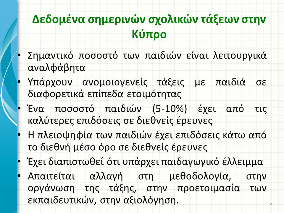Δεδομένα σημερινών σχολικών τάξεων στην Κύπρο