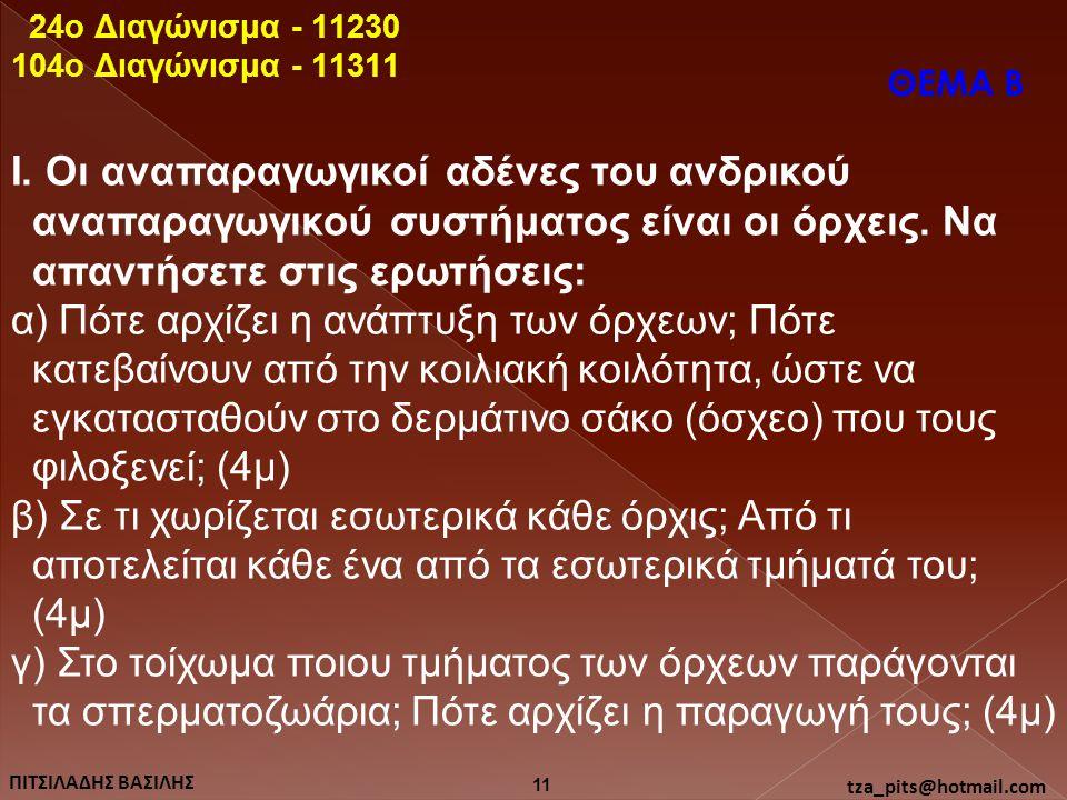 24o Διαγώνισμα - 11230 104o Διαγώνισμα - 11311. ΘΕΜΑ Β.