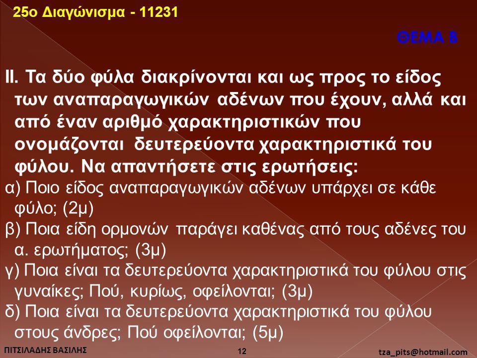 25o Διαγώνισμα - 11231 ΘΕΜΑ Β.