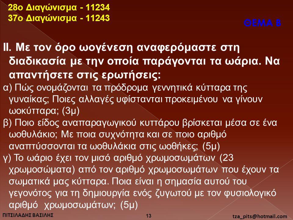 28o Διαγώνισμα - 11234 37o Διαγώνισμα - 11243. ΘΕΜΑ Β.