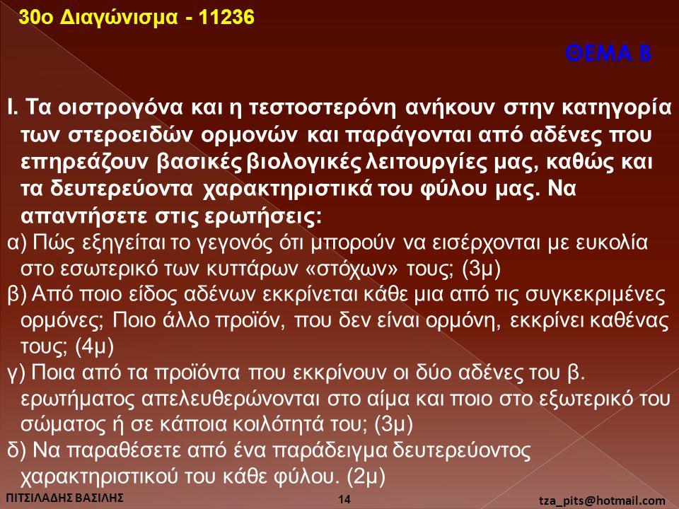 30o Διαγώνισμα - 11236 ΘΕΜΑ Β.