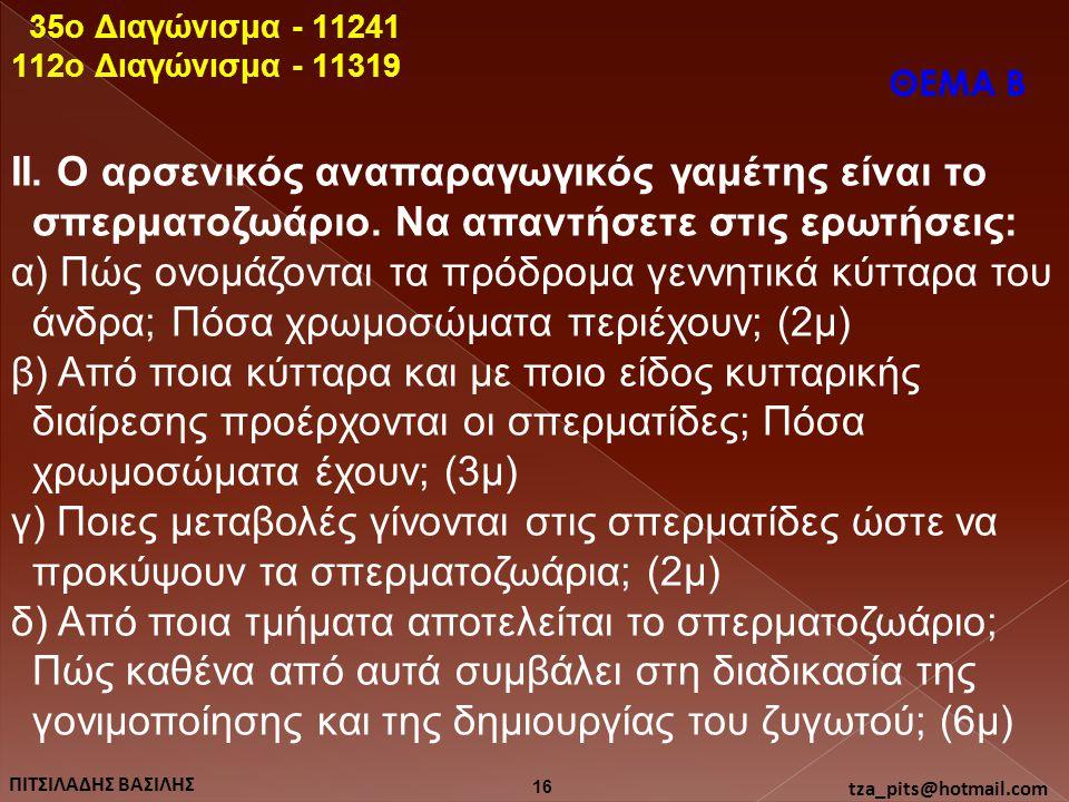 35o Διαγώνισμα - 11241 112o Διαγώνισμα - 11319. ΘΕΜΑ Β.
