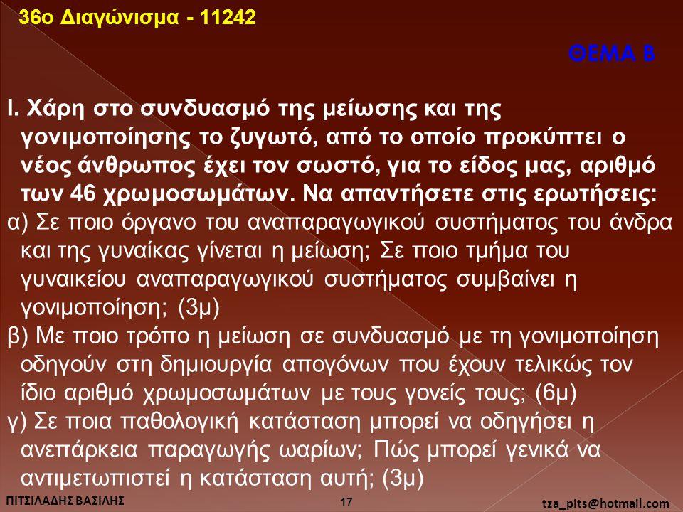 36o Διαγώνισμα - 11242 ΘΕΜΑ Β.