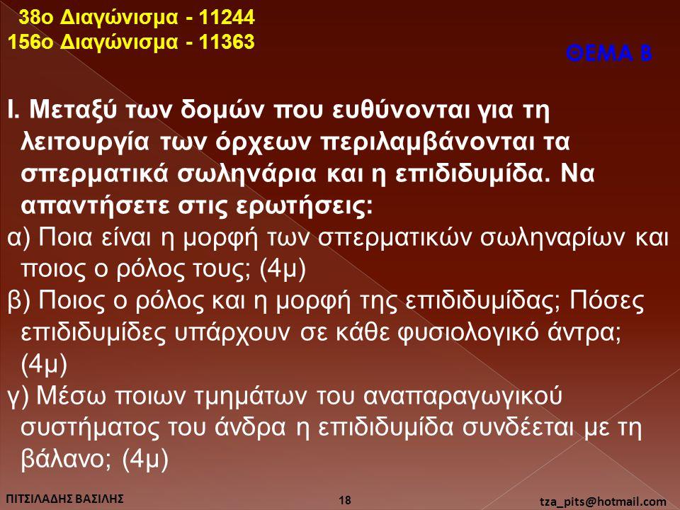 38o Διαγώνισμα - 11244 156o Διαγώνισμα - 11363. ΘΕΜΑ Β.