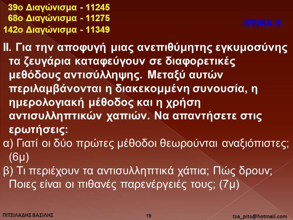 39o Διαγώνισμα - 11245 68o Διαγώνισμα - 11275. ΘΕΜΑ Β. 142o Διαγώνισμα - 11349.