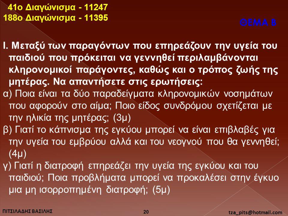 41o Διαγώνισμα - 11247 188o Διαγώνισμα - 11395. ΘΕΜΑ Β.