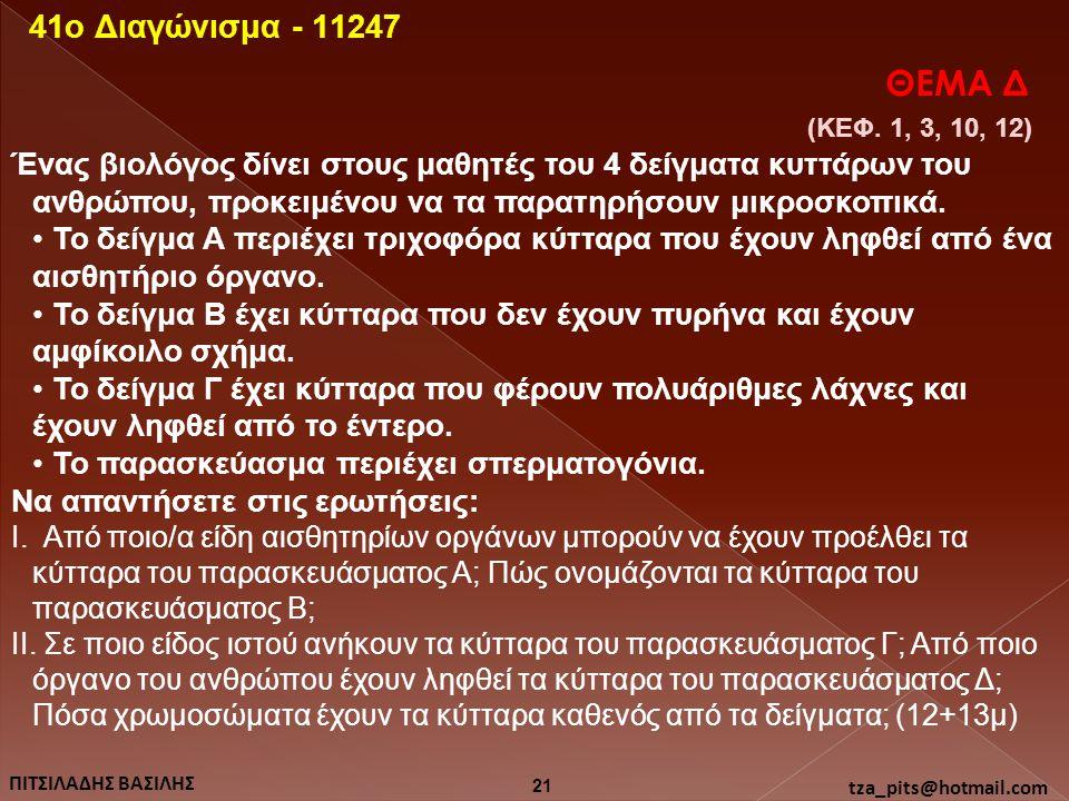 41o Διαγώνισμα - 11247 ΘΕΜΑ Δ. (ΚΕΦ. 1, 3, 10, 12)