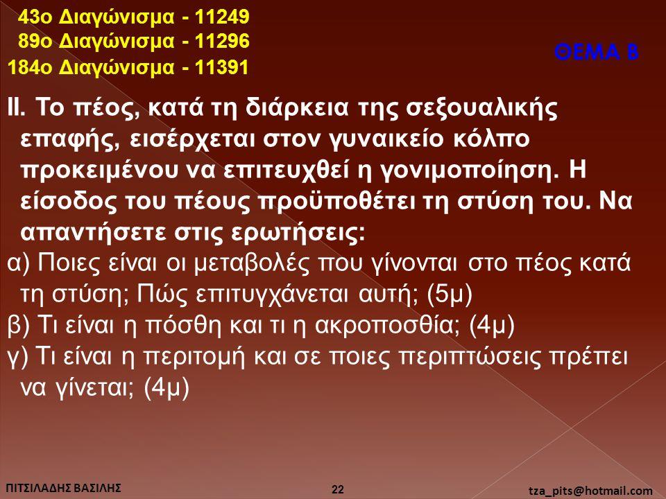 43o Διαγώνισμα - 11249 89o Διαγώνισμα - 11296. ΘΕΜΑ Β. 184o Διαγώνισμα - 11391.
