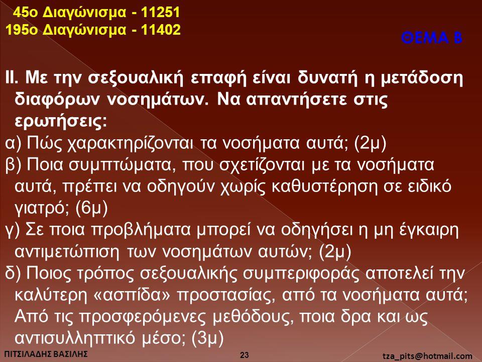 45o Διαγώνισμα - 11251 195o Διαγώνισμα - 11402. ΘΕΜΑ Β.