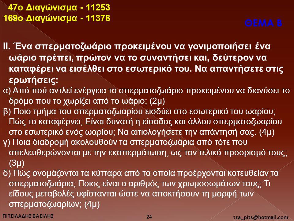 47o Διαγώνισμα - 11253 169o Διαγώνισμα - 11376. ΘΕΜΑ Β.