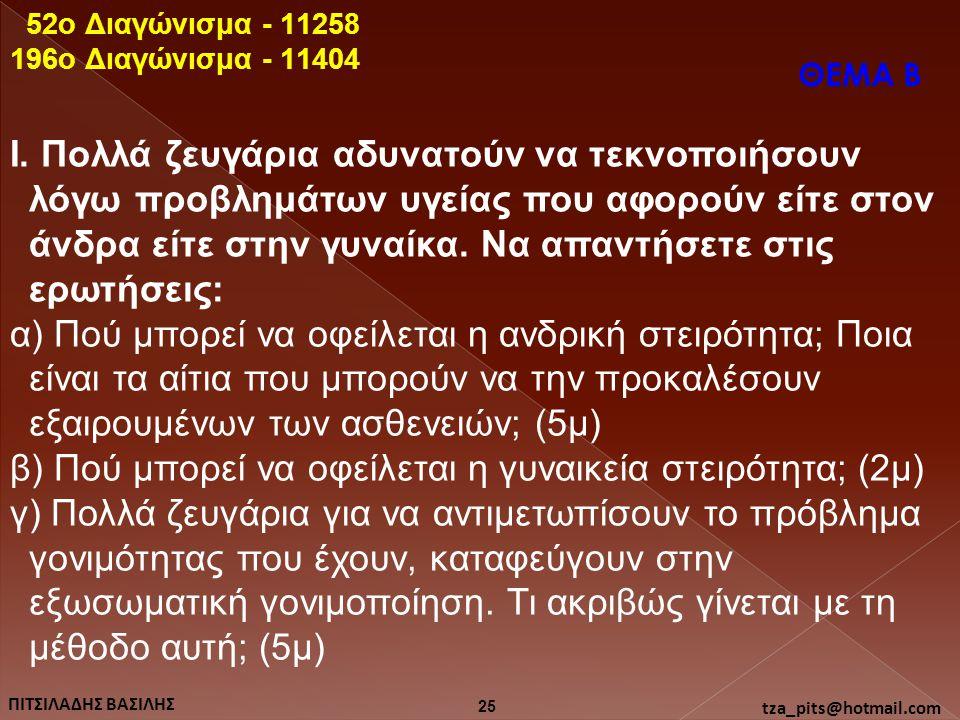 52o Διαγώνισμα - 11258 196o Διαγώνισμα - 11404. ΘΕΜΑ Β.