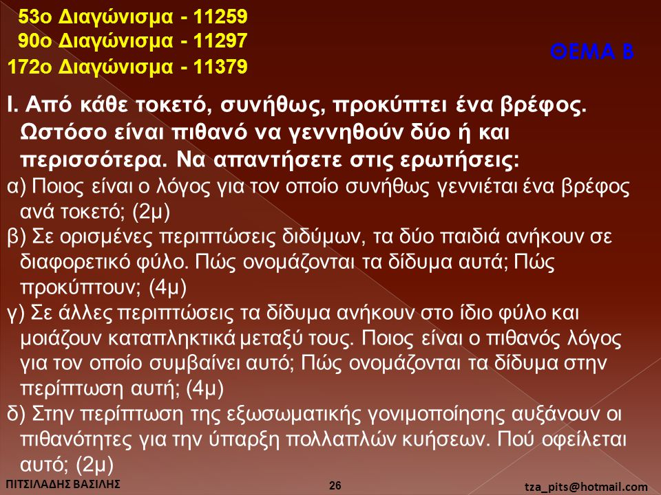 53o Διαγώνισμα - 11259 90o Διαγώνισμα - 11297. ΘΕΜΑ Β. 172o Διαγώνισμα - 11379.