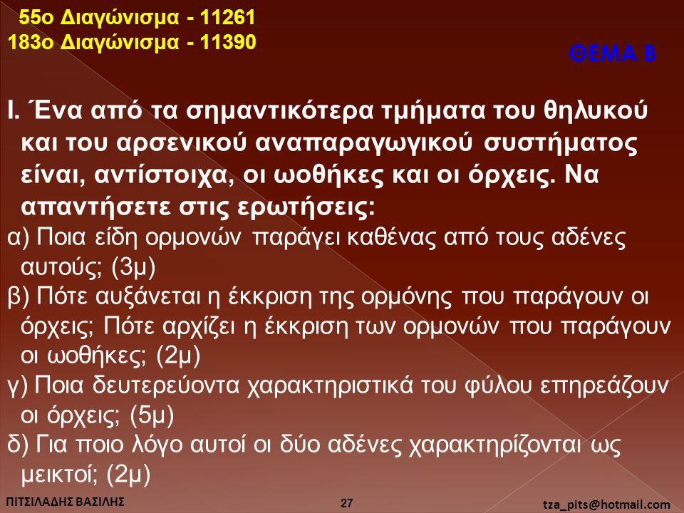 55o Διαγώνισμα - 11261 183o Διαγώνισμα - 11390. ΘΕΜΑ Β.