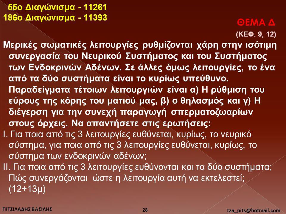 55o Διαγώνισμα - 11261 186o Διαγώνισμα - 11393. ΘΕΜΑ Δ. (ΚΕΦ. 9, 12)