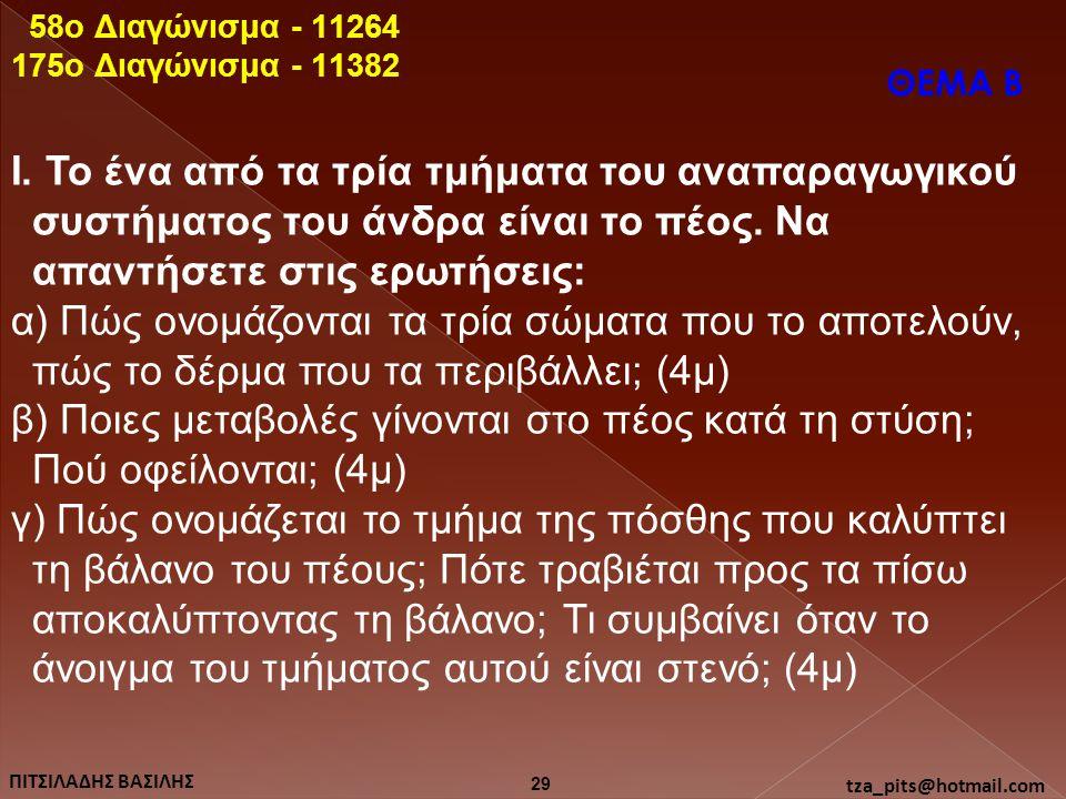 58o Διαγώνισμα - 11264 175o Διαγώνισμα - 11382. ΘΕΜΑ Β.