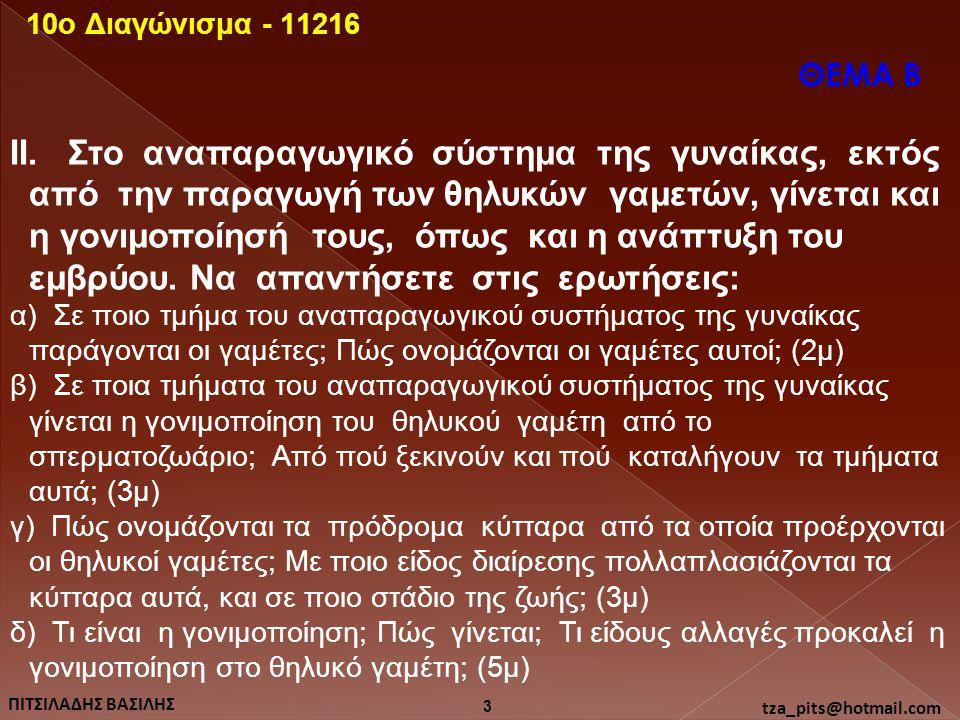 10o Διαγώνισμα - 11216 ΘΕΜΑ Β.
