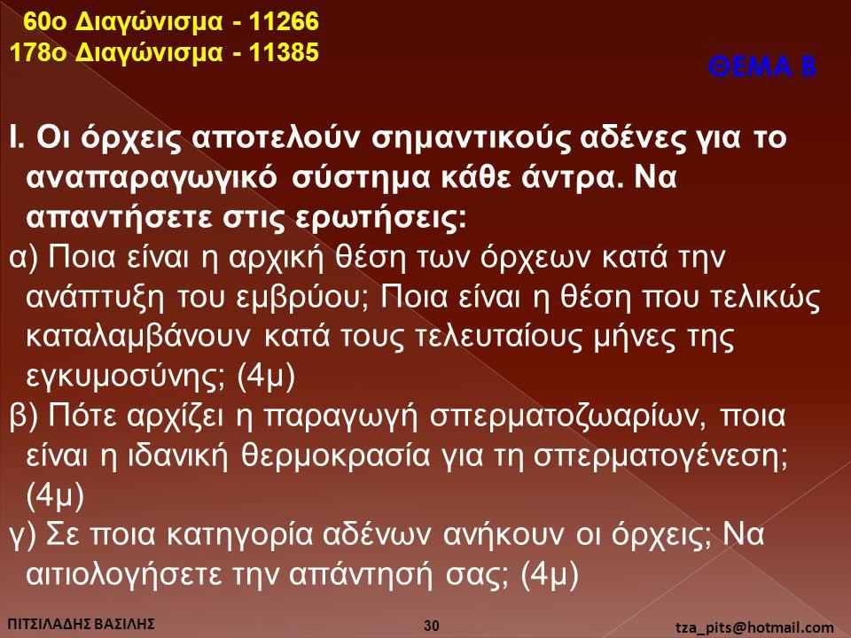 60o Διαγώνισμα - 11266 178o Διαγώνισμα - 11385. ΘΕΜΑ Β.