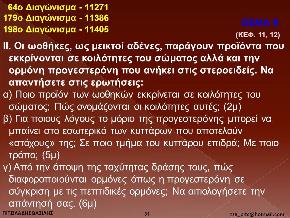 64o Διαγώνισμα - 11271 179o Διαγώνισμα - 11386. ΘΕΜΑ Β. 198o Διαγώνισμα - 11405. (ΚΕΦ. 11, 12)