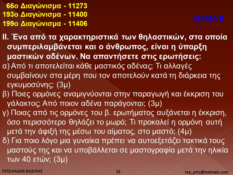 66o Διαγώνισμα - 11273 193o Διαγώνισμα - 11400. ΘΕΜΑ Β. 199o Διαγώνισμα - 11406.