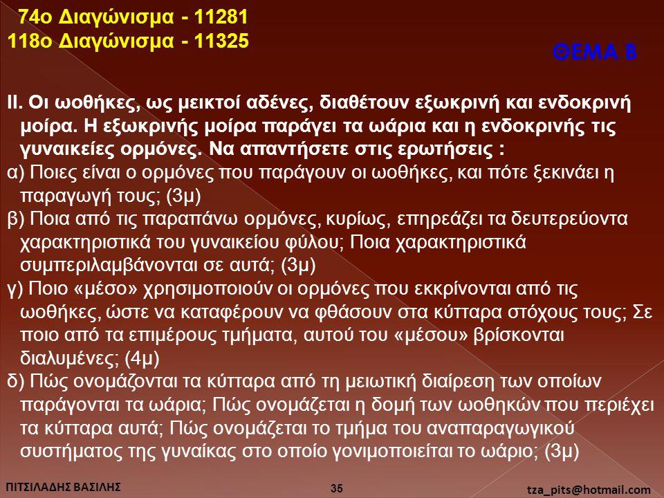 ΘΕΜΑ Β 74o Διαγώνισμα - 11281 118o Διαγώνισμα - 11325