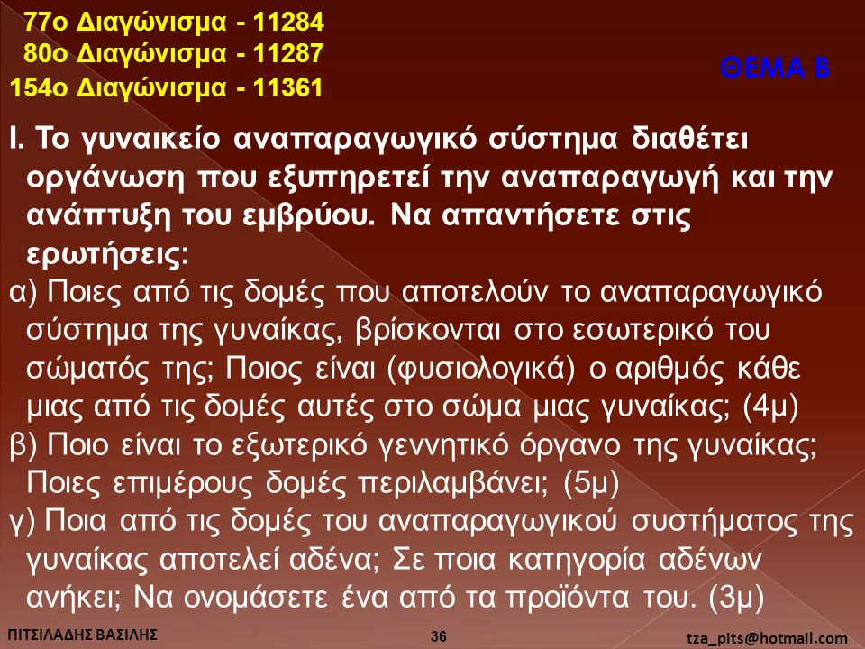 77o Διαγώνισμα - 11284 80o Διαγώνισμα - 11287. ΘΕΜΑ Β. 154o Διαγώνισμα - 11361.