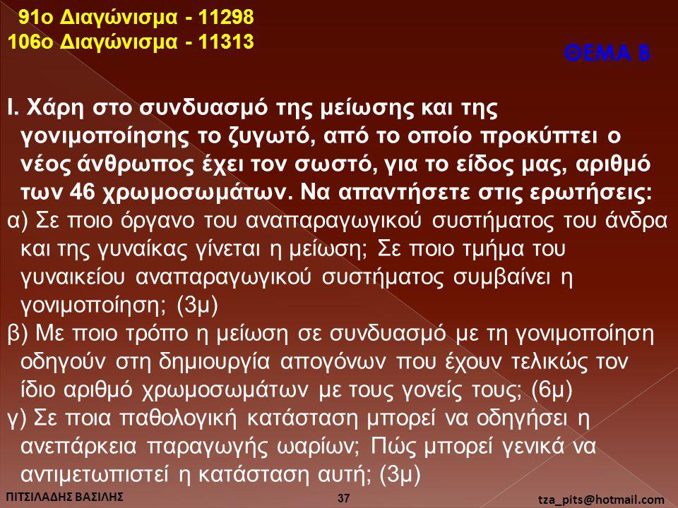 91o Διαγώνισμα - 11298 106o Διαγώνισμα - 11313. ΘΕΜΑ Β.