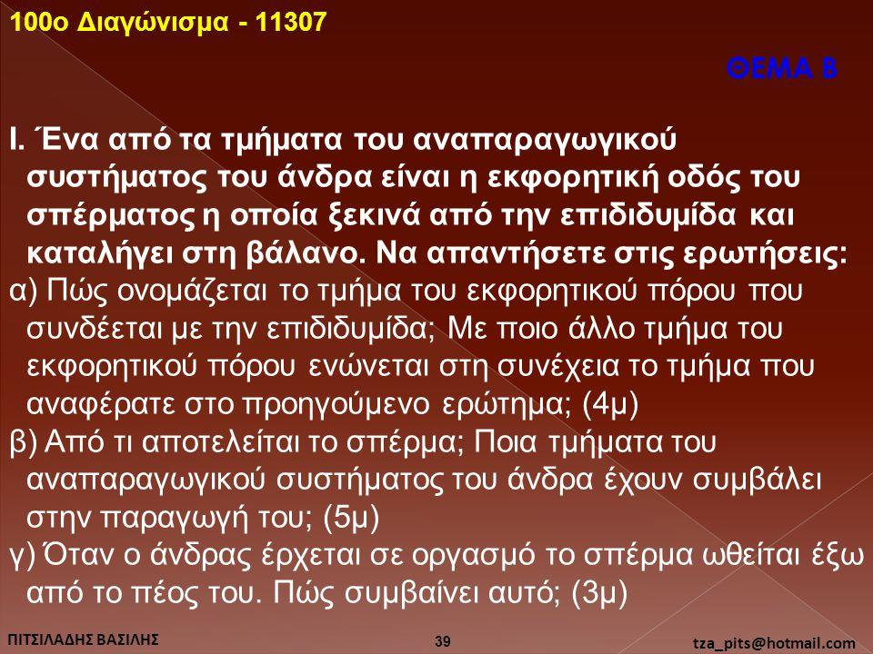 100o Διαγώνισμα - 11307 ΘΕΜΑ Β.