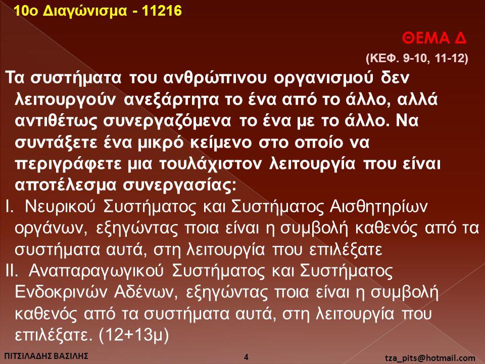 10o Διαγώνισμα - 11216 ΘΕΜΑ Δ. (ΚΕΦ. 9-10, 11-12)