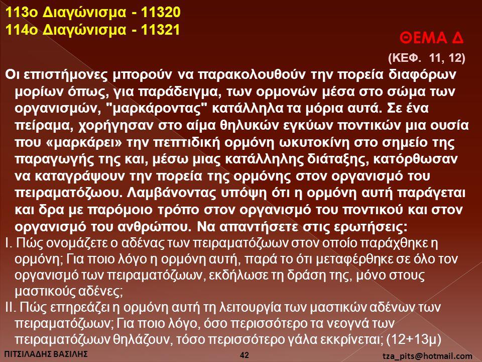ΘΕΜΑ Δ 113o Διαγώνισμα - 11320 114o Διαγώνισμα - 11321