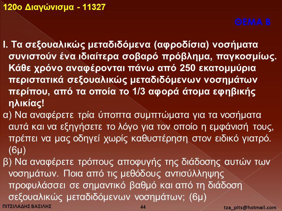 120o Διαγώνισμα - 11327 ΘΕΜΑ Β.