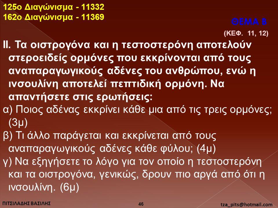 125o Διαγώνισμα - 11332 162o Διαγώνισμα - 11369. ΘΕΜΑ Β. (ΚΕΦ. 11, 12)