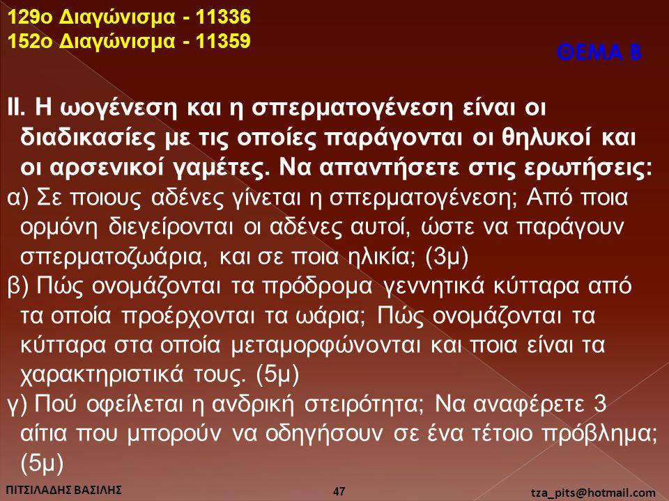 129o Διαγώνισμα - 11336 152o Διαγώνισμα - 11359. ΘΕΜΑ Β.