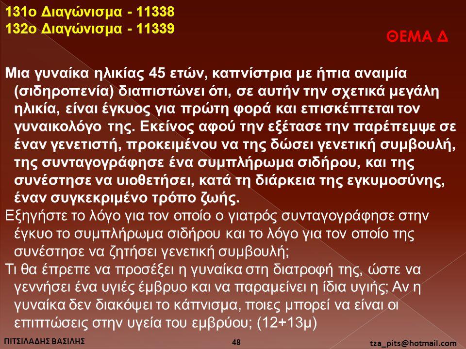 131o Διαγώνισμα - 11338 132o Διαγώνισμα - 11339. ΘΕΜΑ Δ.