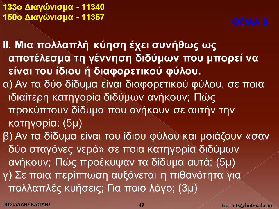 133o Διαγώνισμα - 11340 150o Διαγώνισμα - 11357. ΘΕΜΑ Β.